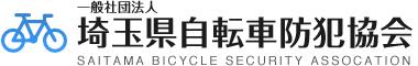 一般社団法人 埼玉県自転車防犯協会